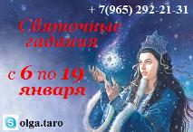 Святочные гадания с 6 по 19 января!